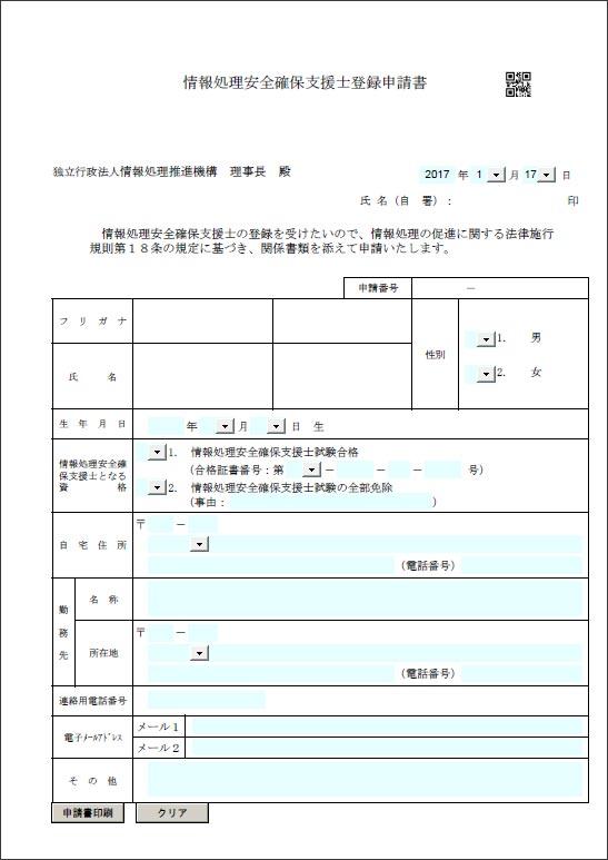 促進 に関する 法律 の 情報 処理